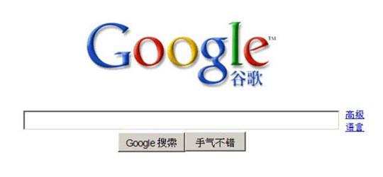 Google to leave China on April 10