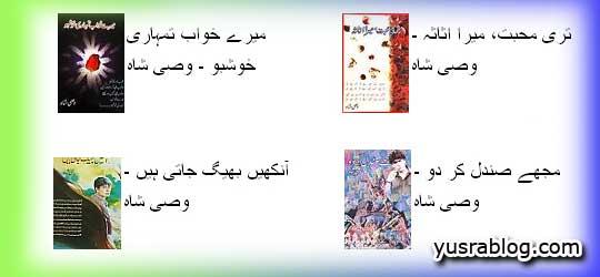 Wasi Shah Biography – Most Popular Pakistani Poet