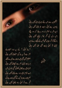 Wasi Shah Poetry Aankhon Say Meray