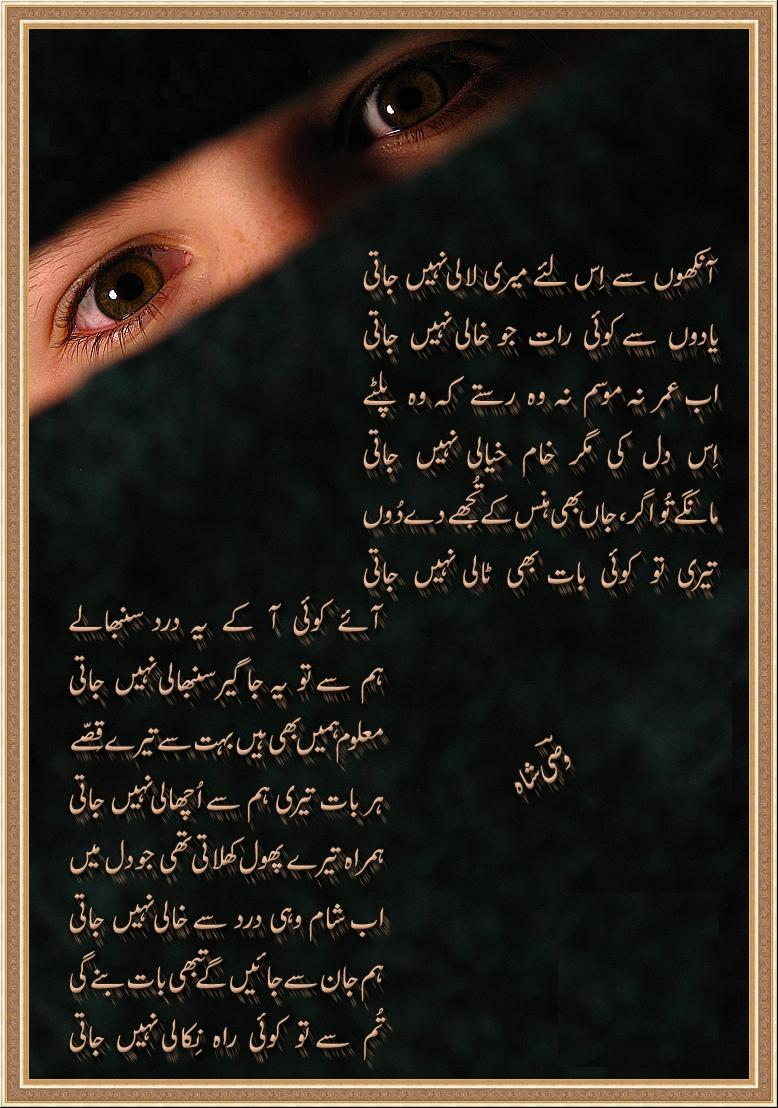 wasi shah poetry aankhon say meray yusrablogcom