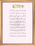Wasi Shah TAWEZ BANALAIN TUMKO