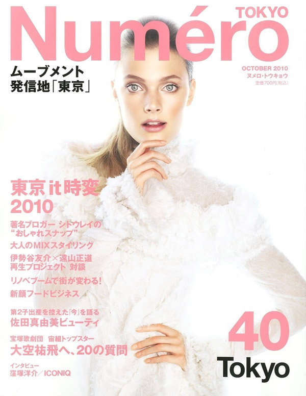 Constance Jablonski Numéro Tokyo October 2010 Cover by Alex Cayley