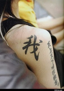 Overview About Chinese Tattoos History